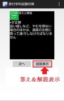 原付学科試験対策問題集(無料200問) screenshot 3
