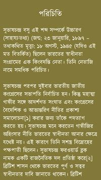 নেতাজি সুভাষ চন্দ্র বসু screenshot 1