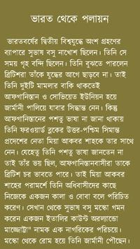নেতাজি সুভাষ চন্দ্র বসু screenshot 2
