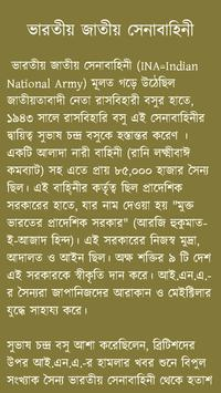 নেতাজি সুভাষ চন্দ্র বসু screenshot 3