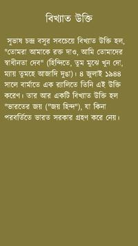 নেতাজি সুভাষ চন্দ্র বসু screenshot 4