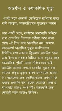 নেতাজি সুভাষ চন্দ্র বসু screenshot 5