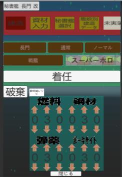 艦これ情報部カッコカリ poster