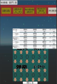 艦これ情報部カッコカリ screenshot 1