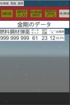 艦これ情報部カッコカリ screenshot 2