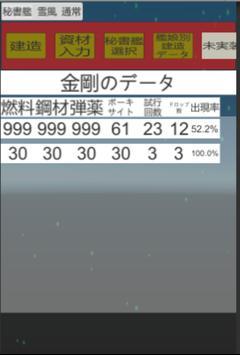 艦これ情報部カッコカリ screenshot 3