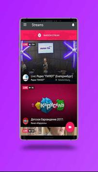 New VK Live Tips screenshot 2