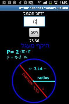 מחשבון גיאומטריה בקלי קלות screenshot 4