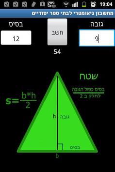 מחשבון גיאומטריה בקלי קלות screenshot 5