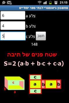 מחשבון גיאומטריה בקלי קלות screenshot 6