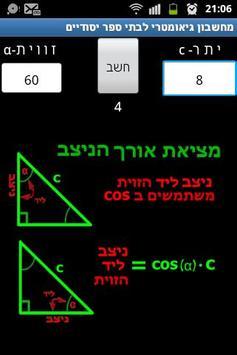 מחשבון גיאומטריה בקלי קלות screenshot 7