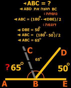 מחשבון גיאומטריה בקלי קלות screenshot 8