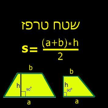 מחשבון גיאומטריה בקלי קלות screenshot 15