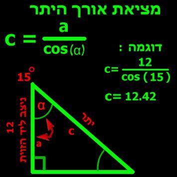 מחשבון גיאומטריה בקלי קלות screenshot 19