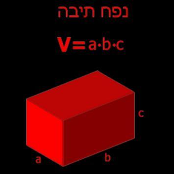 מחשבון גיאומטריה בקלי קלות screenshot 21