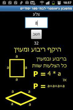 מחשבון גיאומטריה בקלי קלות screenshot 3