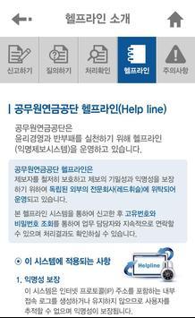 공무원연금공단 헬프라인 apk screenshot