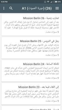 تعلُّم الألمانية screenshot 1