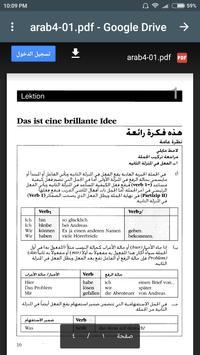 تعلُّم الألمانية screenshot 5