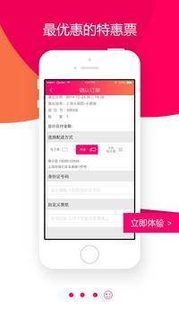 格瓦拉@演出 apk screenshot