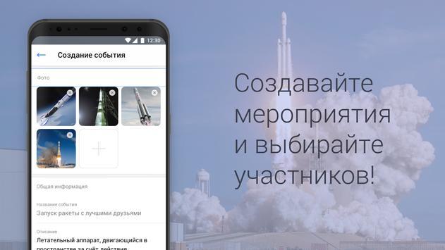 GetMeet - Афиша и знакомства! apk screenshot