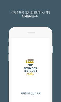 원더빌더앱 (WONDER BUILDER APP) - 하이퀄리티 겟앤쇼 카페 poster
