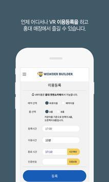 원더빌더앱 (WONDER BUILDER APP) - 하이퀄리티 겟앤쇼 카페 screenshot 2