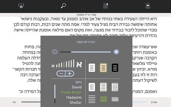 GetBooks-Steimatzky screenshot 8