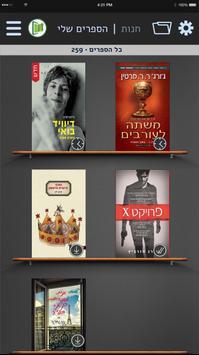 GetBooks-Steimatzky poster