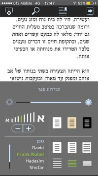 GetBooks-Steimatzky screenshot 3
