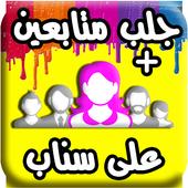 زيادة متابعين سناب مجانا icon