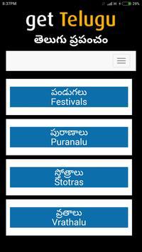 Get Telugu poster