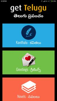 Get Telugu apk screenshot