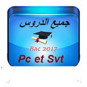 دروس الباك 2 علوم تجريبية icon
