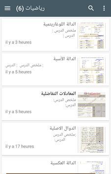 دروس الباك 2 علوم تجريبية apk screenshot