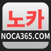 노카 - 카지노 먹튀 검증 사이트 공유 icon