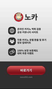 노카 - 카지노 먹튀 검증 사이트 공유 poster