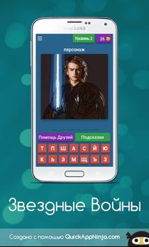 угадай Star Wars screenshot 2