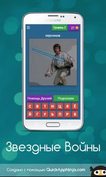 угадай Star Wars screenshot 3