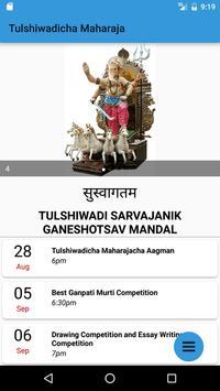 Tulshiwadicha Maharaja poster
