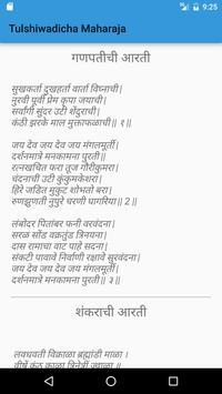 Tulshiwadicha Maharaja apk screenshot