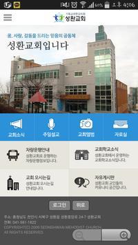 성환교회 poster