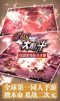 COS大乱斗-新马版 poster