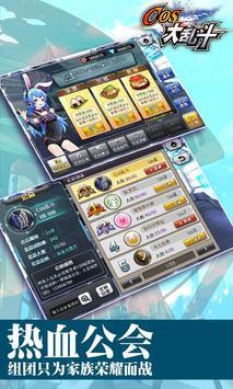 COS大乱斗-新马版 apk screenshot