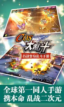 COS大乱斗 poster
