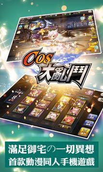 COS大亂鬥-繁中版 poster
