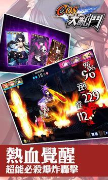 COS大亂鬥-繁中版 apk screenshot
