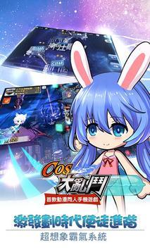 決鬥異次元-跨服搶先戰 screenshot 4