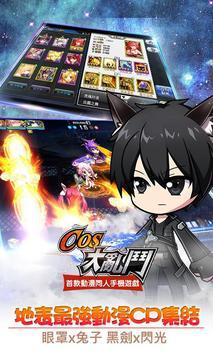 決鬥異次元-跨服搶先戰 screenshot 1