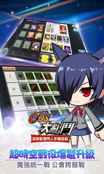 決鬥異次元-跨服搶先戰 screenshot 3